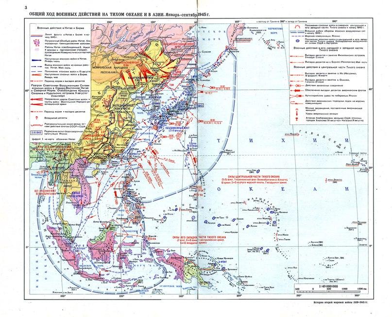 Военые действия в Азии и на Тихом океане 1945