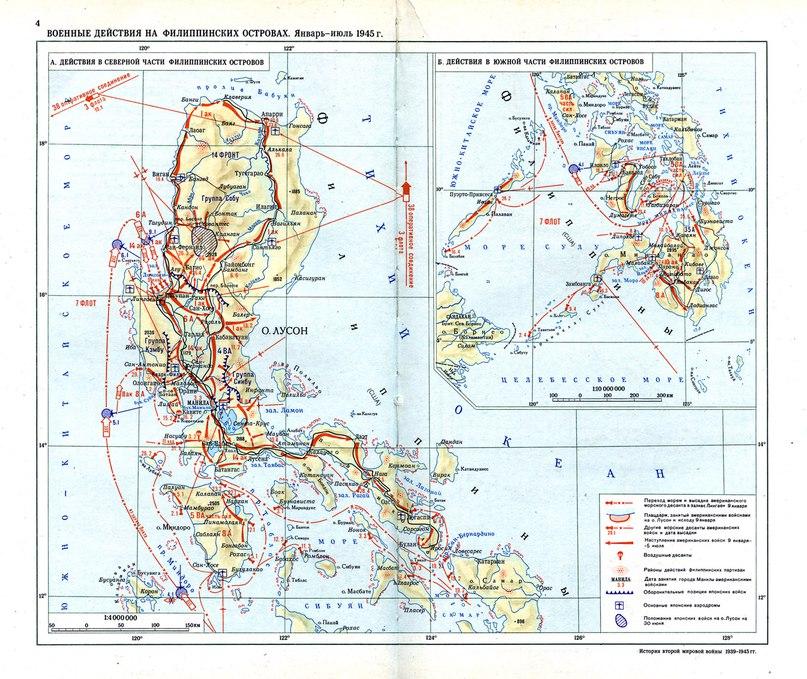 Военные действия на Филиппинских островах 1945