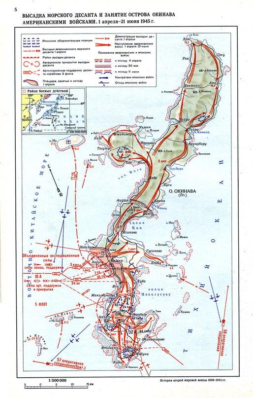 Десант на Окинава 1945