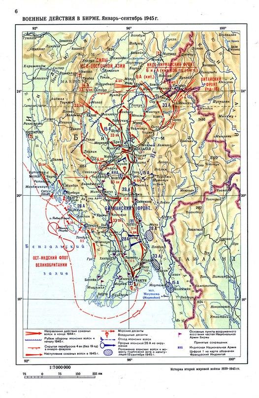 Военные действия в Бирме 1945
