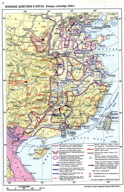 Военные действия в Китае 1945