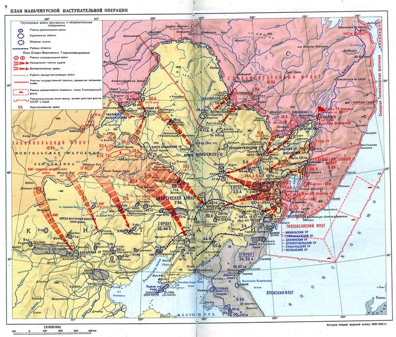 План Маньчжурской наступательной операции