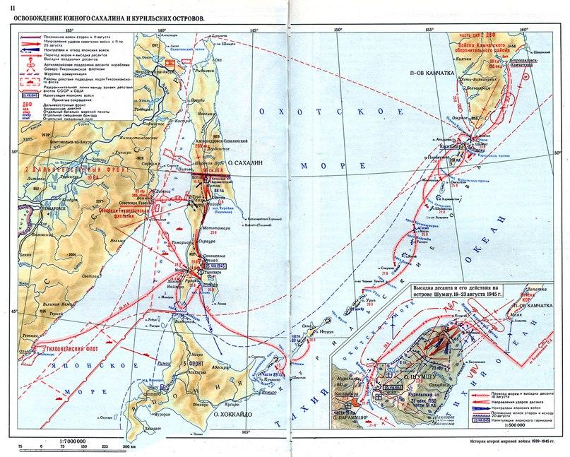 Освобождение южного Сахалина и Курильских островов
