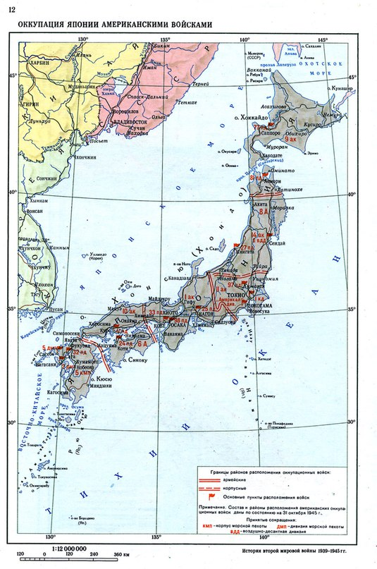 Окупация Японии американскими войсками