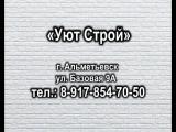Уют строй. Все виды ремонтных и строительных работ. В Альметьевске и РТ.