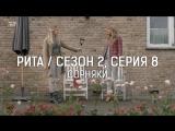 РИТА / СЕЗОН 2, СЕРИЯ 8