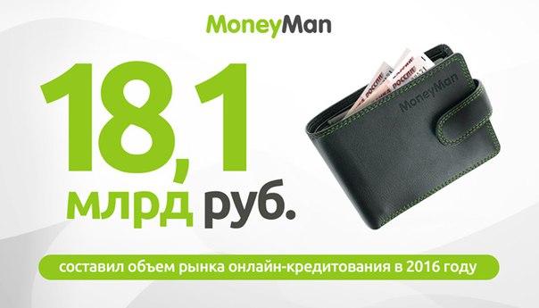18.1 млрд рублей - именно столько составил объем рынка онлайн-кредитов