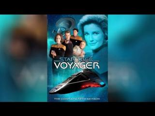Звездный путь Вояджер (1995