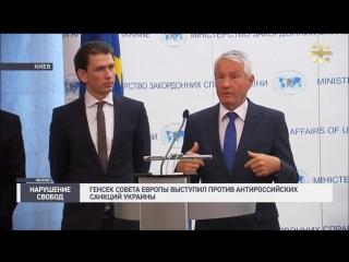 Генсек Совета Европы вступил против антироссийских санкций Украины