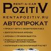 """Прокат авто  """"PozitiV"""""""