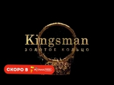 Kingsman: The Golden Circle, #АстанаPark