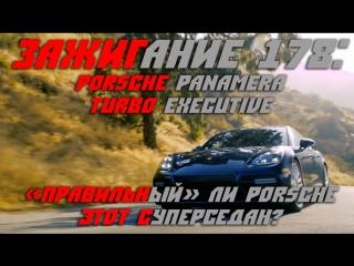 Ignition 178 - Porsche Panamera Turbo Executive. Is this super sedan a proper Porsche? [BMIRussian]