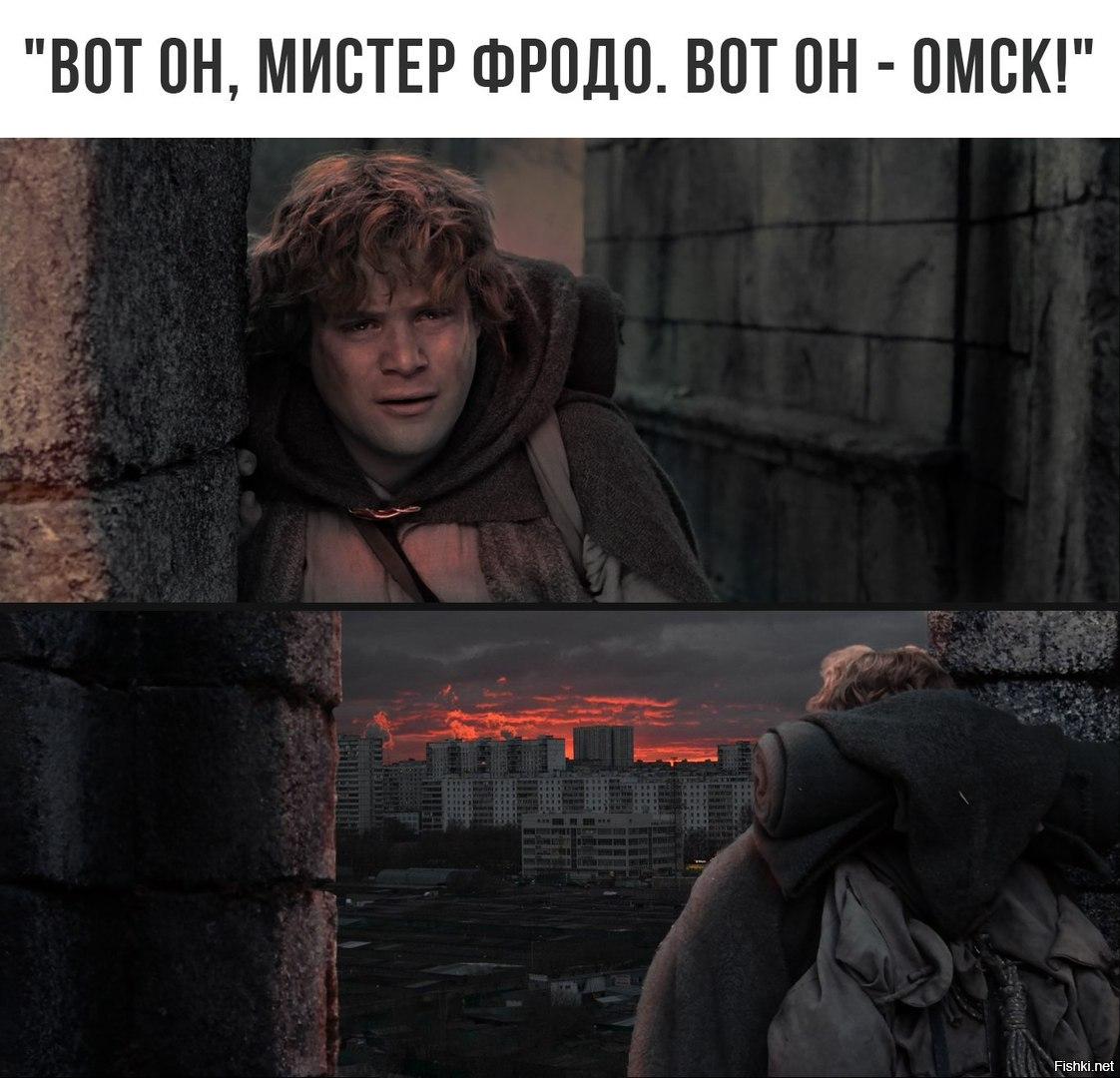 Вот он, мистер Фродо. Вот он - Омск!