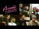 Фильм Аэлита, не приставай к мужчинам_1988 (трагикомедия).