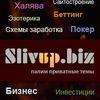 🔥 SLIVUP.BIZ / Палим приватные темы