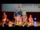 Школа движения Пифагор г. Шадринск. Студия уличных танцев Новое поколение. Танец New Unity