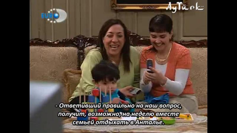 Зять-иностранец - Yabançi damat - 100 серия с русскими субтитрами.