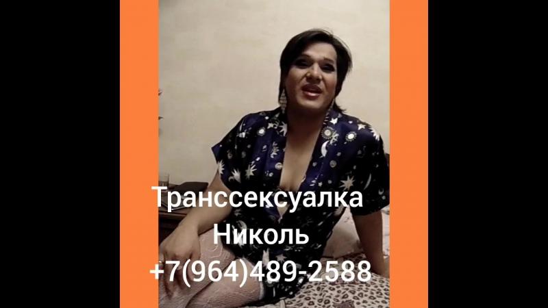 Транссексуалка Николь » Freewka.com - Смотреть онлайн в хорощем качестве