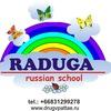 Русская школа RADUGA (Паттайя, Таиланд)