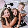 Мир счастливой и реализованной мамы!