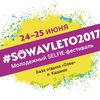 Летний фестиваль #SOWAVLETO2017