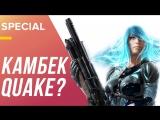 Обзор Quake Champions с чемпионом! Как Lol и Dota 2 убили киберспортивные NFS и Quake?