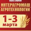 Агропромышленный форум юга России