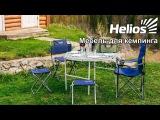 Кемпинговая мебель Helios - забота о Вашем комфорте