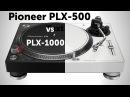 Сравнение проигрывателей винила Pioneer PLX 500 и PLX 1000