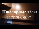 Ювелирные весы made in China