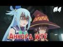 Анкорд Жжет WTF Лучшие 4 | Аниме приколы [ Anime Crack ]