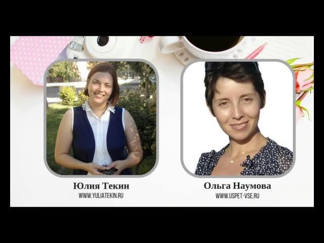 Интервью Юлии Текин с Ольгой Наумовой