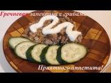 Запеканка из гречки с грибами в мультиварке