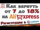 Регистрация в сервисе ePN Cashback и промокод на повышенный кэшбэк в AliExpress