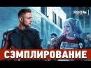 Сэмплирование - Отряд самоубийц Twenty one pilots - Heathens Егор Крид