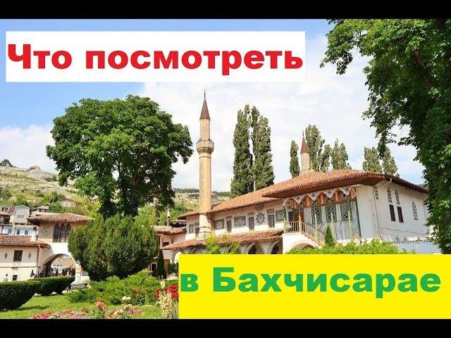 Что посмотреть в Бахчисарае. Можжевеловый дворик - эко отдых в Крыму.