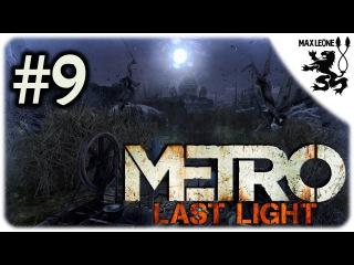 Metro Last Light Redux [60 FPS] - 9 - БОЛОТНЫЙ КРАБ-ПЕРЕРОСТОК