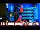 САМЫЙ МОЩНЫЙ КОМПЬЮТЕР В МИРЕ 4 GTX Titan X SLI i7 6950x ASUS ROG КОРПУС NZXT