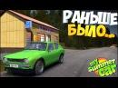 My Summer Car 172 Build | Как оно было и ЗЕЛЕНКА | Возрождение ЛЕГЕНДЫ
