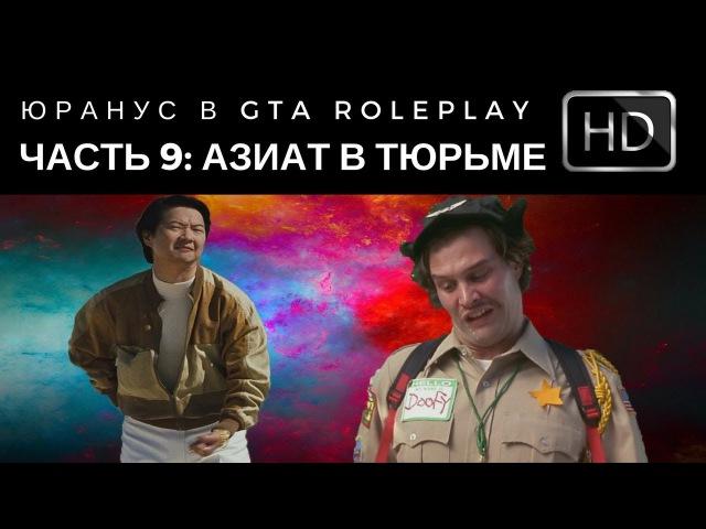 GTA 5 RP Сержант 9 Азиат в тюрьме Dolphey Youranus Юранус