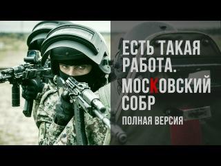 Есть такая работа:Московский СОБР.