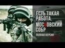 Есть такая работа Московский СОБР / полицейский спецназ RUSSIAN SWAT