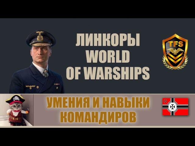 World of Warships - Умения и навыки командира линкоров Германии 0.6.4