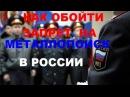 КАК ОБОЙТИ ЗАПРЕТ НА МЕТАЛЛОПОИСК В РФ