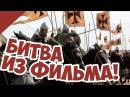 Атака Крестоносцев из фильма Царство Небесное! Битва за Керак!