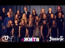проект ЖИТЬ в поддержку 1 канала от гимназии №1 Универс