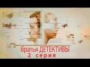 Братья детективы - 2 серия 2008
