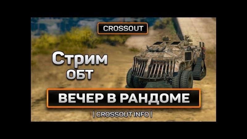 Рыцарь дорог слил метал с рынка /CROSSOUT/ КРОССАУТ/