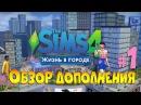 The Sims 4 Обзор дополнения Жизнь в городе Часть 1