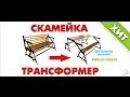 Стол трансформер(обеденный для дачи) сделай сам - чертежи скамейки трансформер